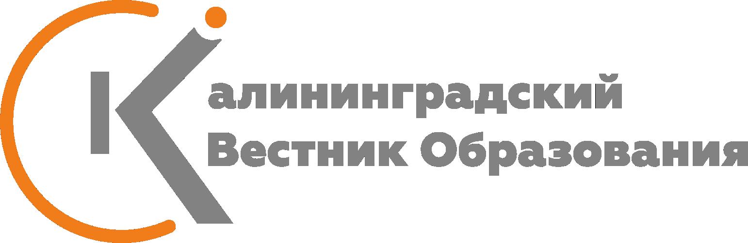 Калининградский Вестник Образования